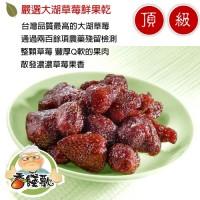頂級草莓乾(160克)