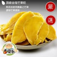 頂級金煌芒果青(160克)
