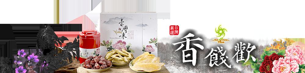香餞歡(三株榮有限公司)